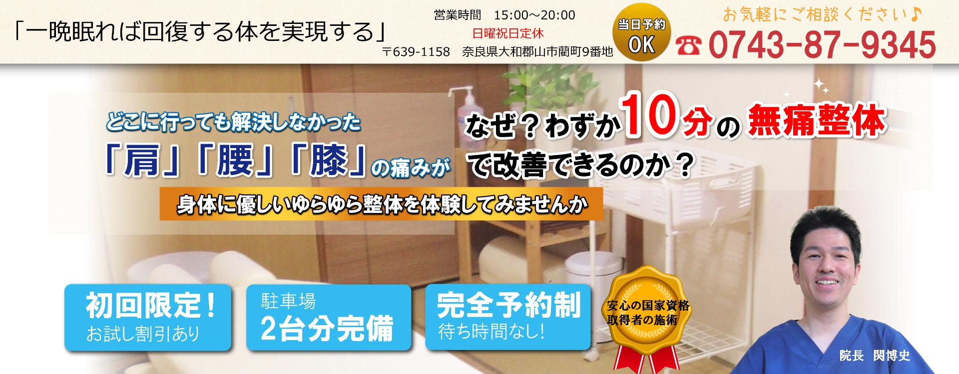 奈良県大和郡山市の整体|痛くなく効果の高い背骨調整|せき整骨院