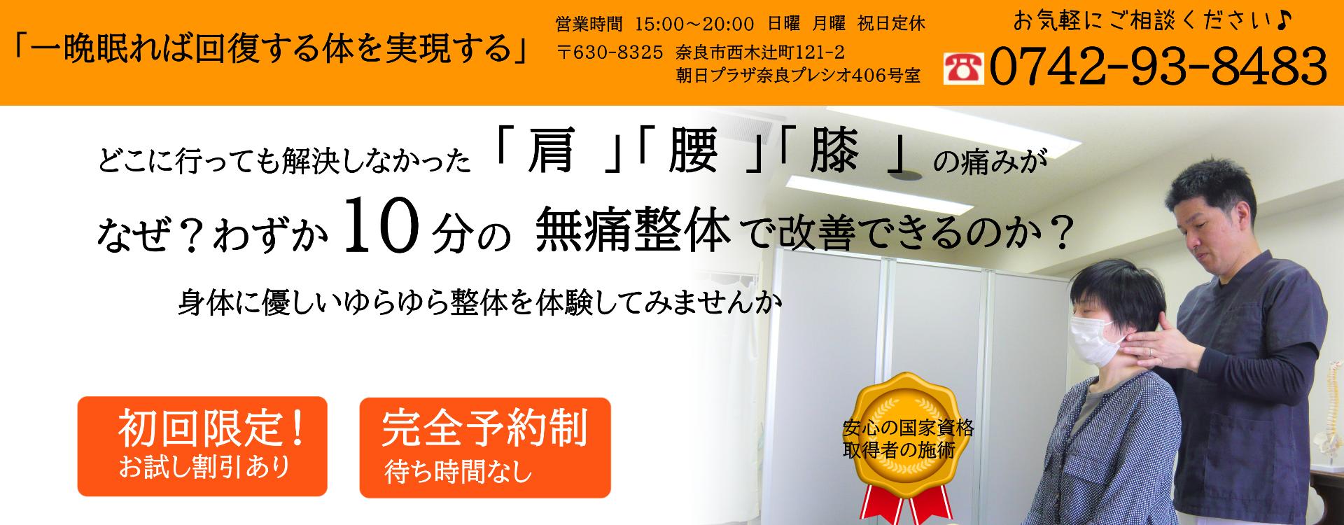 奈良市の整体なら痛くなく効果の高い背骨調整「まほろば整骨院」