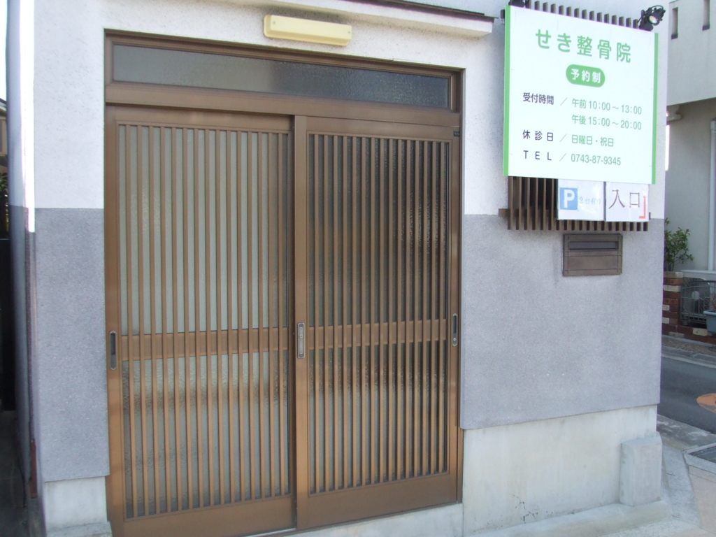 せき整骨院の正面玄関